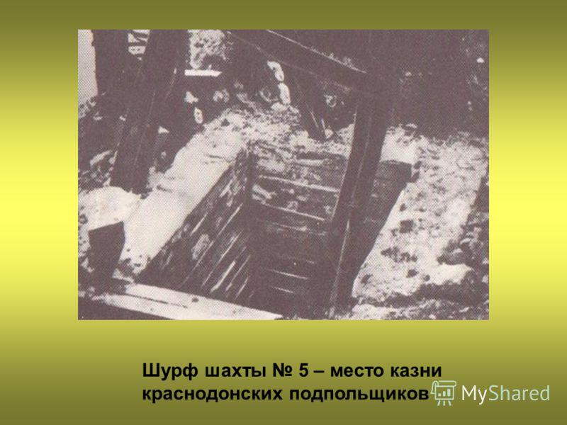 Шурф шахты 5 – место казни краснодонских подпольщиков