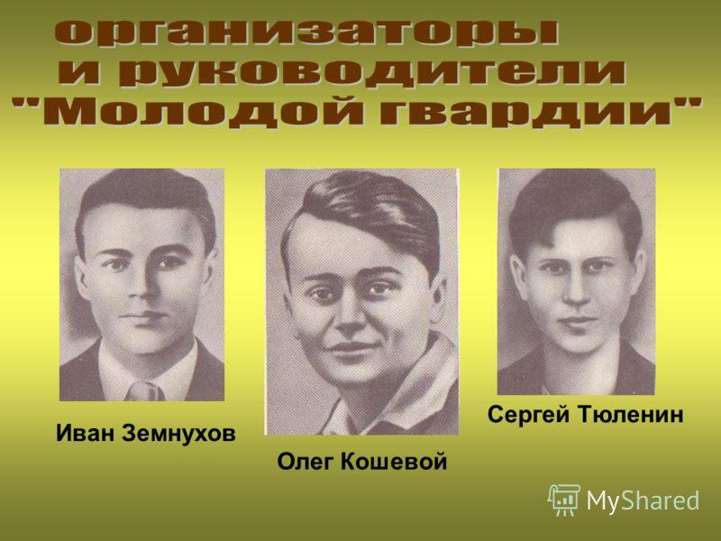 Иван Земнухов Олег Кошевой Сергей Тюленин