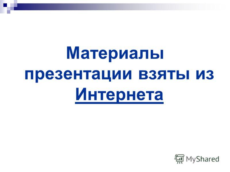Материалы презентации взяты из Интернета
