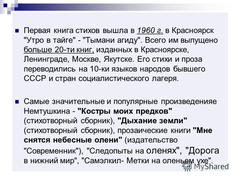 Первая книга стихов вышла в 1960 г. в Красноярск