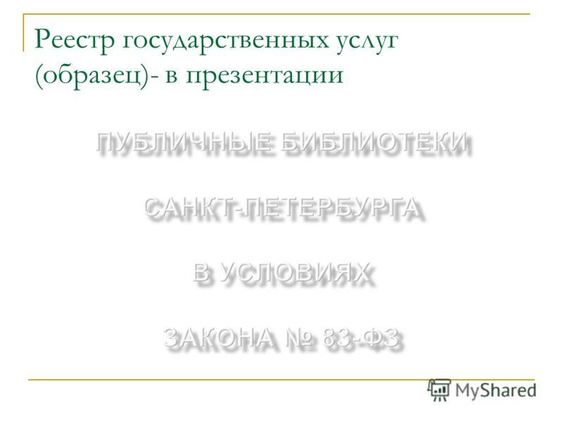 Реестр государственных услуг (образец)- в презентации