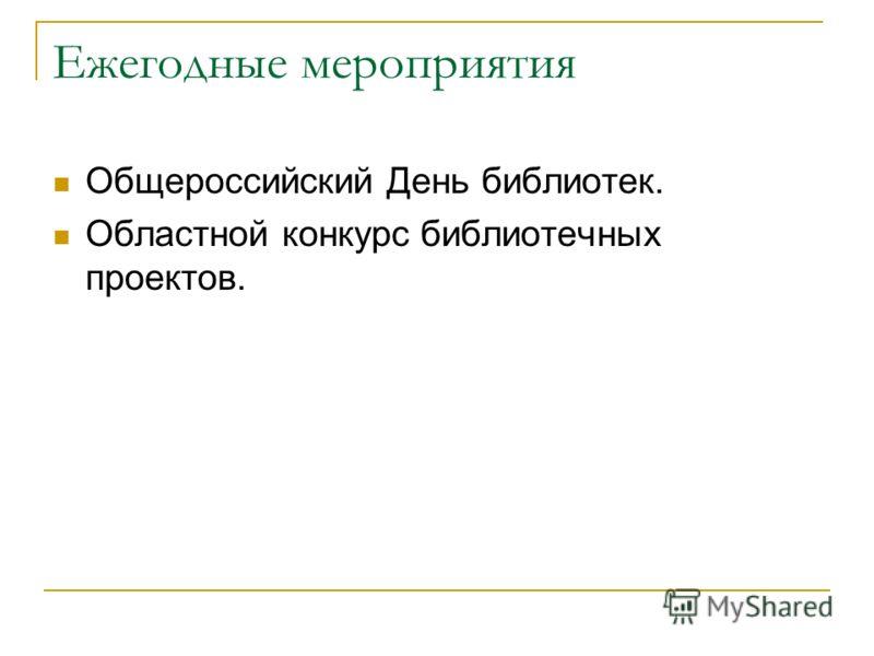 Ежегодные мероприятия Общероссийский День библиотек. Областной конкурс библиотечных проектов.