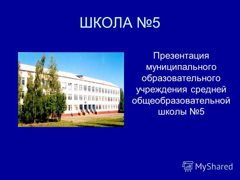 ШКОЛА 5 Презентация муниципального образовательного учреждения средней общеобразовательной школы 5