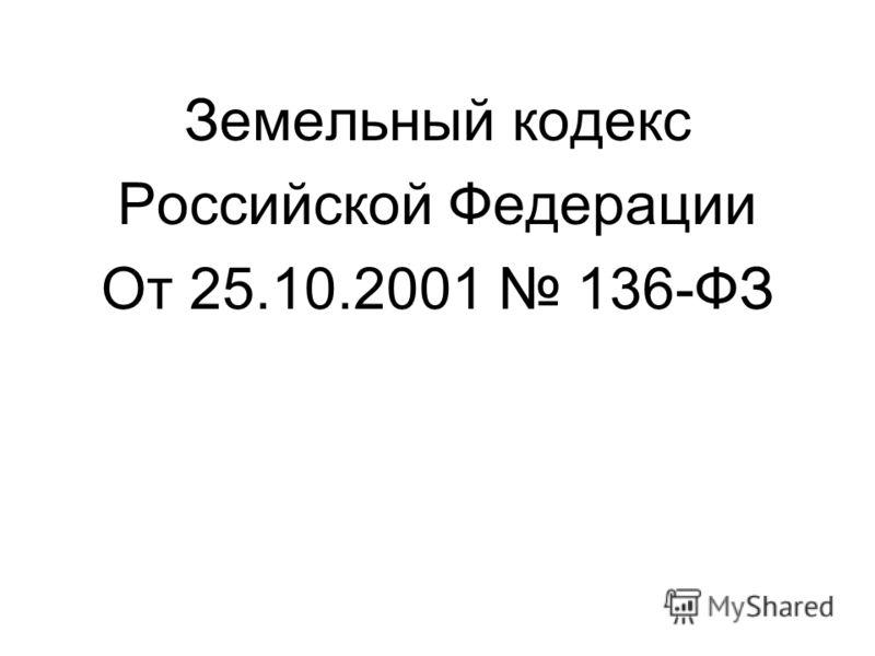Земельный кодекс Российской Федерации От 25.10.2001 136-ФЗ