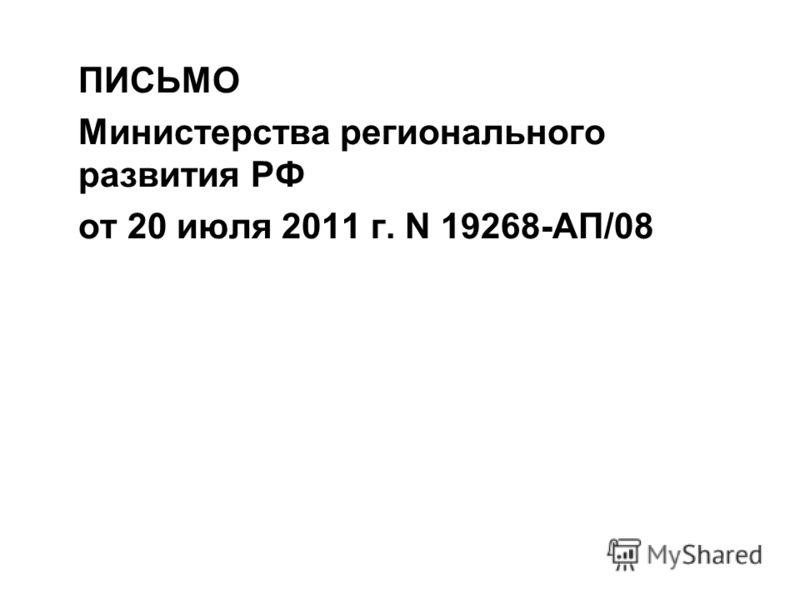 ПИСЬМО Министерства регионального развития РФ от 20 июля 2011 г. N 19268-АП/08