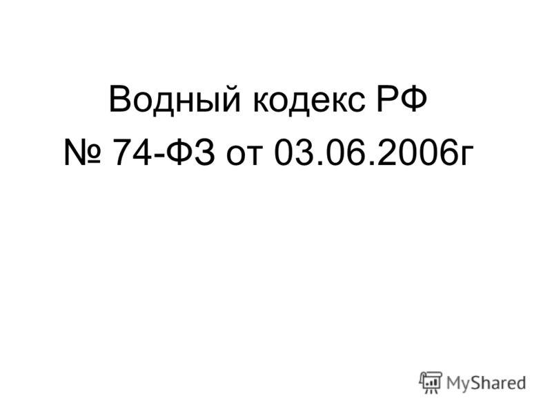 Водный кодекс РФ 74-ФЗ от 03.06.2006г