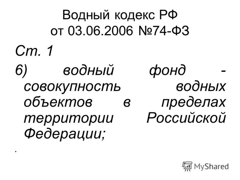 Водный кодекс РФ от 03.06.2006 74-ФЗ Ст. 1 6) водный фонд - совокупность водных объектов в пределах территории Российской Федерации;.