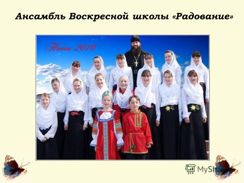 Ансамбль Воскресной школы «Радование»