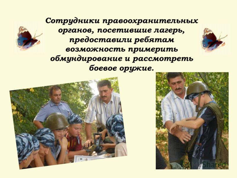 Сотрудники правоохранительных органов, посетившие лагерь, предоставили ребятам возможность примерить обмундирование и рассмотреть боевое оружие.