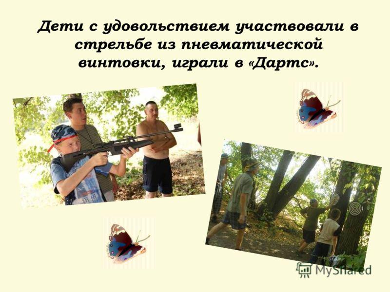 Дети с удовольствием участвовали в стрельбе из пневматической винтовки, играли в «Дартс».