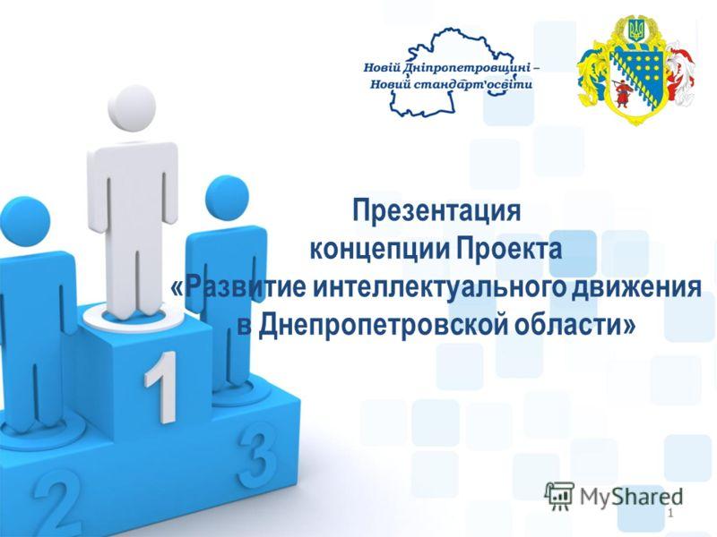 Презентация концепции Проекта «Развитие интеллектуального движения в Днепропетровской области» 1