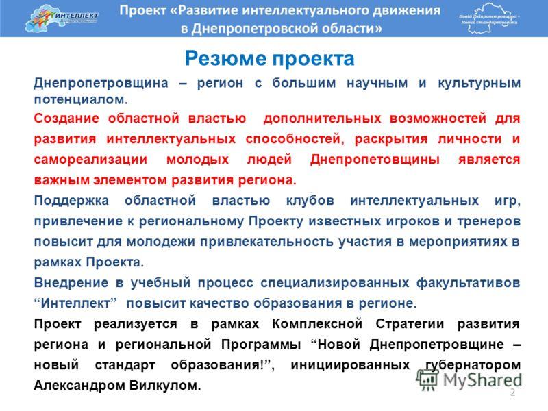 Резюме проекта 2 Днепропетровщина – регион с большим научным и культурным потенциалом. Создание областной властью дополнительных возможностей для развития интеллектуальных способностей, раскрытия личности и самореализации молодых людей Днепропетовщин