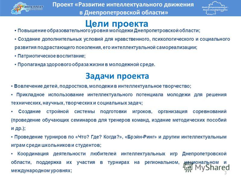 3 Задачи проекта Цели проекта Повышение образовательного уровня молодежи Днепропетровской области; Создание дополнительных условий для нравственного, психологического и социального развития подрастающего поколения, его интеллектуальной самореализации