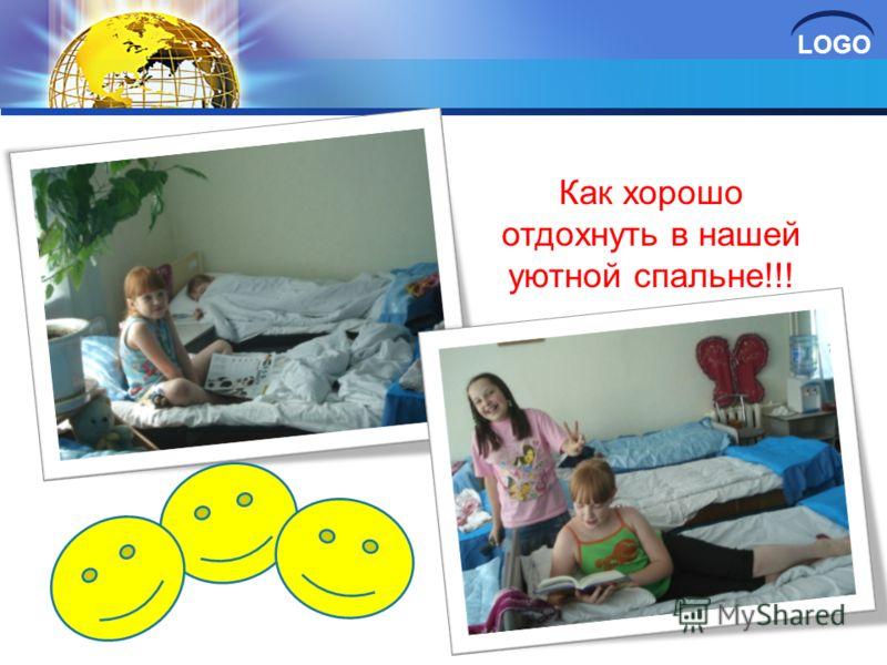 LOGO Как хорошо отдохнуть в нашей уютной спальне!!!