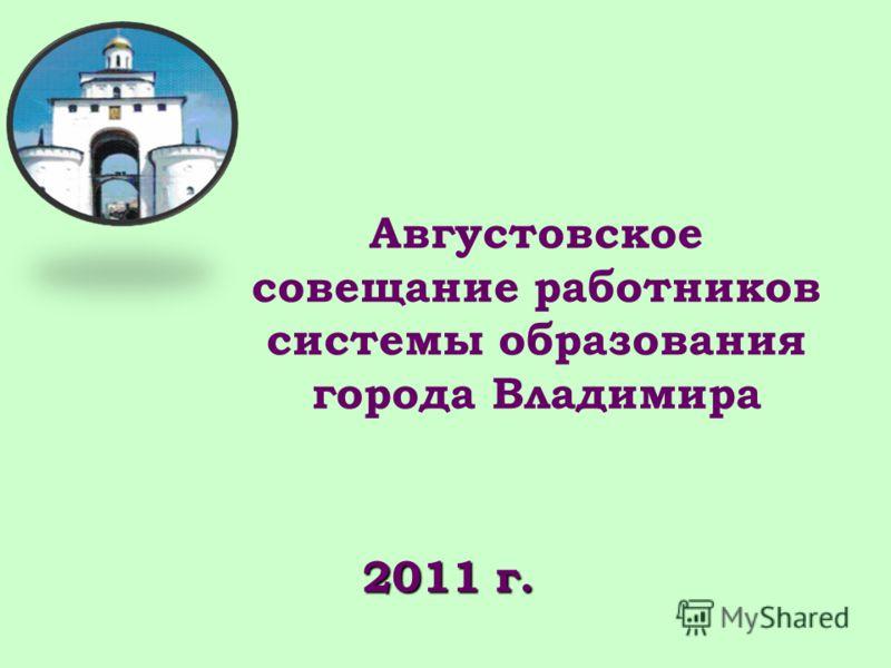 2011 г. Августовское совещание работников системы образования города Владимира