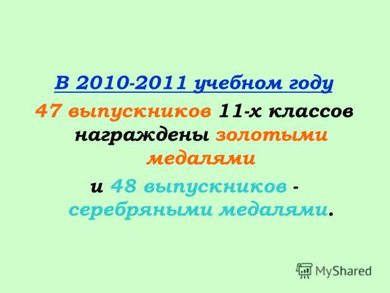 В 2010-2011 учебном году 47 выпускников 11-х классов награждены золотыми медалями и 48 выпускников - серебряными медалями.