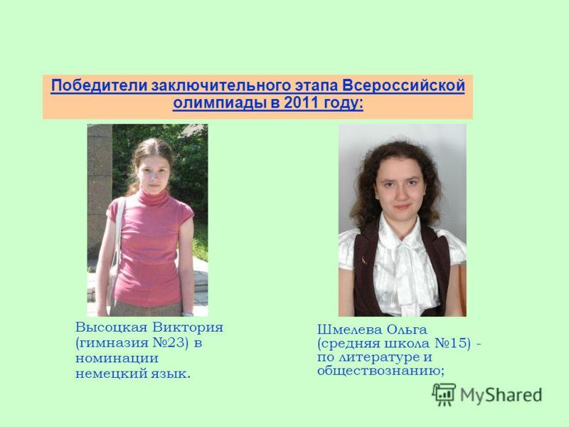 Победители заключительного этапа Всероссийской олимпиады в 2011 году: Шмелева Ольга (средняя школа 15) - по литературе и обществознанию; Высоцкая Виктория (гимназия 23) в номинации немецкий язык.