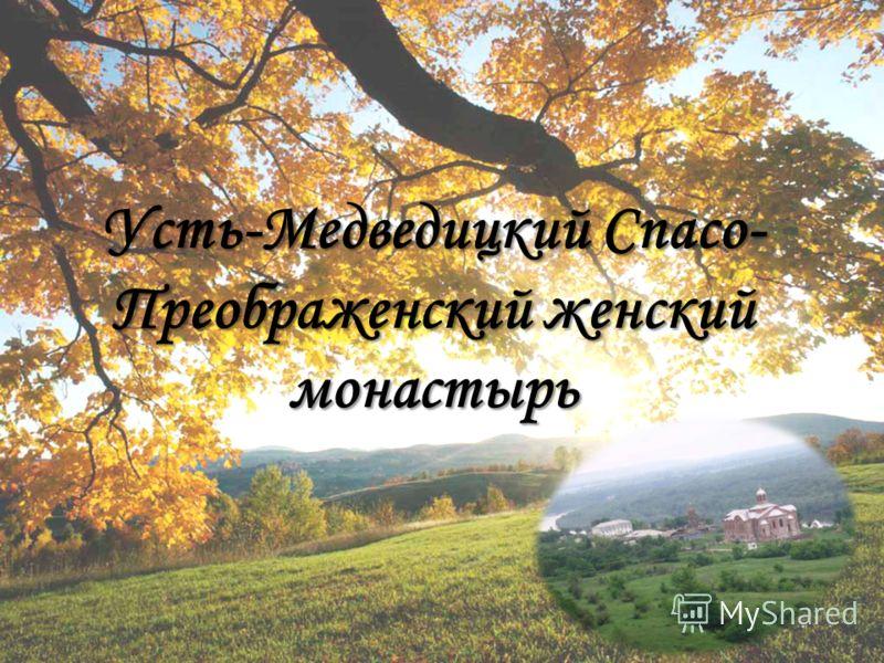 Усть-Медведицкий Спасо- Преображенский женский монастырь