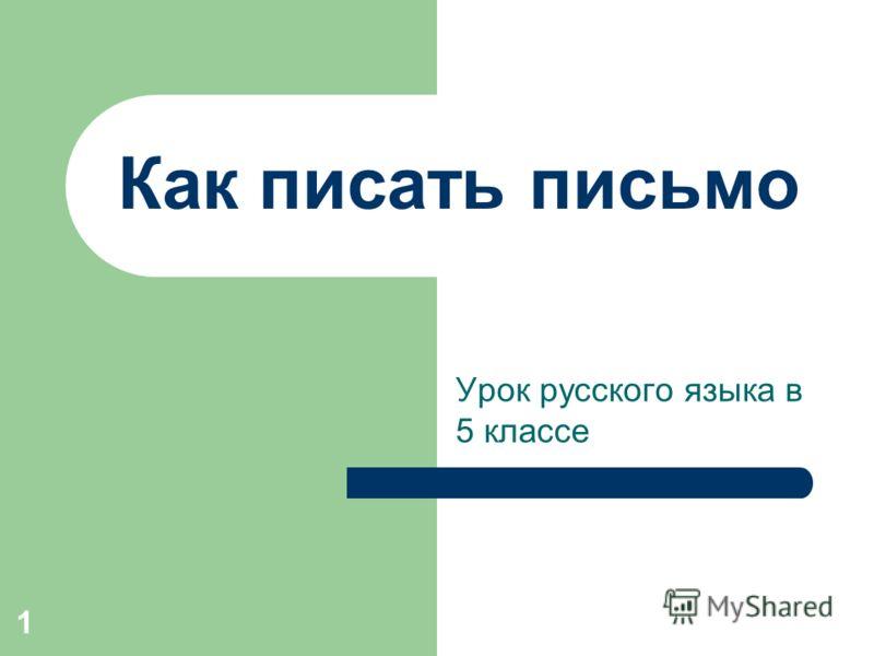 1 Как писать письмо Урок русского языка в 5 классе