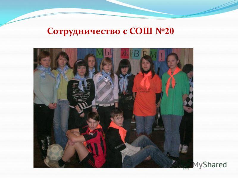 Сотрудничество с СОШ 20