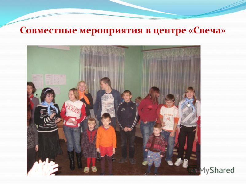 Совместные мероприятия в центре «Свеча»