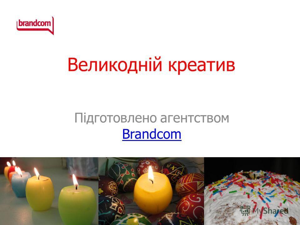 Великодній креатив Підготовлено агентством Brandcom Brandcom