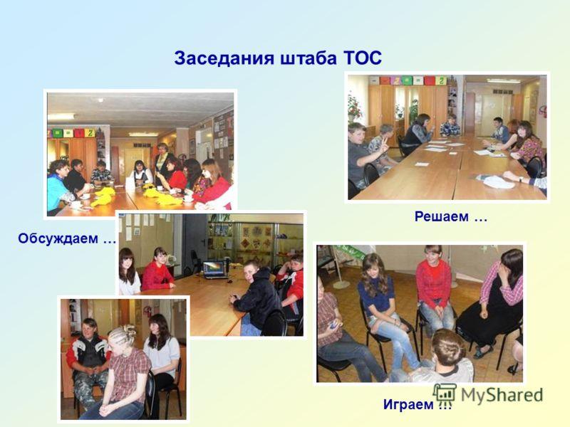 Заседания штаба ТОС Обсуждаем … Решаем … Играем …