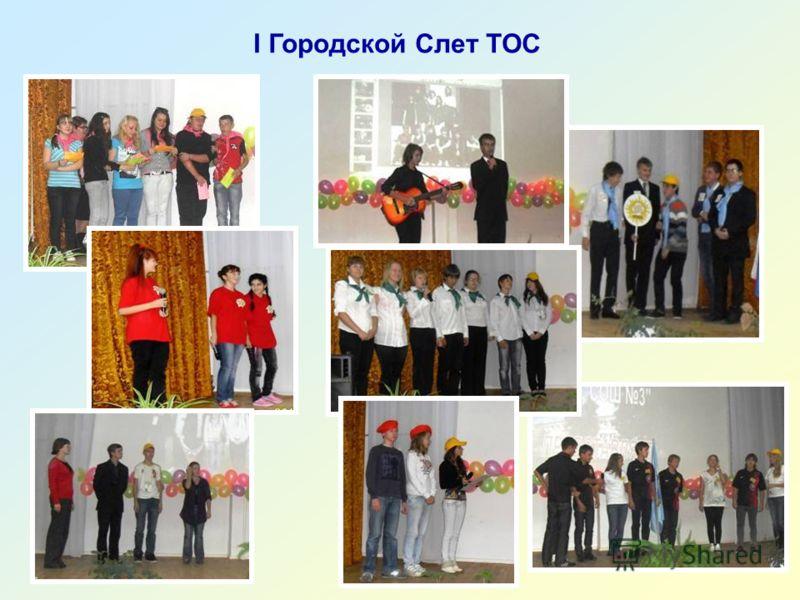 I Городской Слет ТОС
