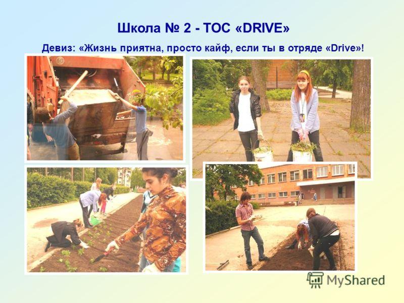 Школа 2 - ТОС «DRIVE» Девиз: «Жизнь приятна, просто кайф, если ты в отряде «Drive»!
