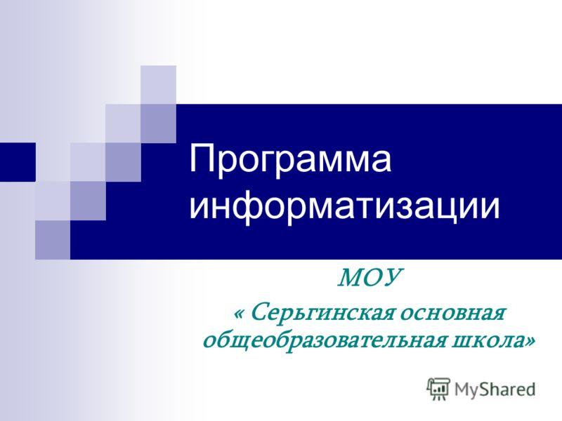 Программа информатизации МОУ « Серьгинская основная общеобразовательная школа»