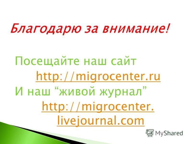 Посещайте наш сайт http://migrocenter.ru И наш живой журнал http://migrocenter. livejournal.com