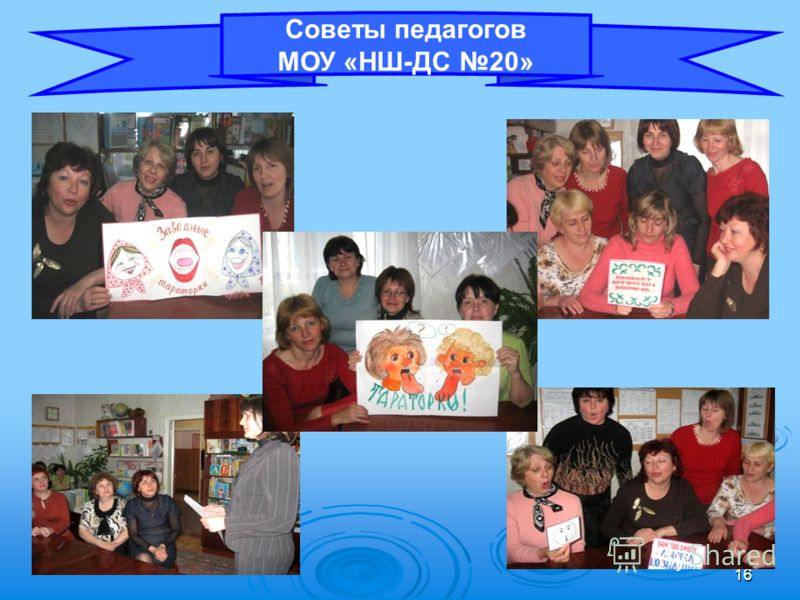 16 Советы педагогов МОУ «НШ-ДС 20»