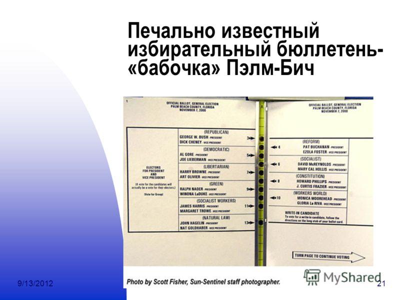 9/13/201221 Печально известный избирательный бюллетень- «бабочка» Пэлм-Бич