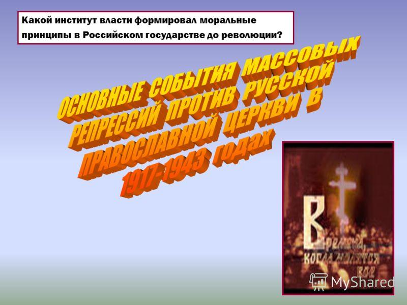 Какой институт власти формировал моральные принципы в Российском государстве до революции?
