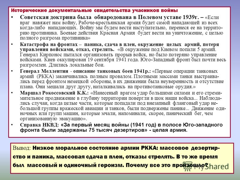 Исторические документальные свидетельства учасников войны Советская доктрина была обнародована в Полевом уставе 1939г. – «Если враг навяжет нам войну, Рабоче-крестьянская армия будет самой нападающей из всех когда-либо нападающих. Войну мы будем вест