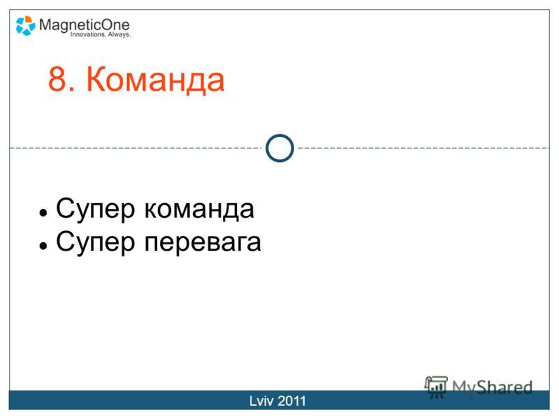 8. Команда Супер команда Супер перевага Lviv 2011