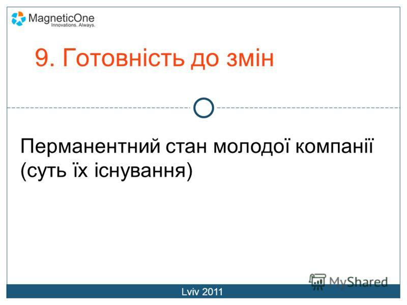 9. Готовність до змін Lviv 2011 Перманентний стан молодої компанії (суть їх існування)