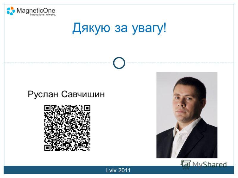 Дякую за увагу! Руслан Савчишин Lviv 2011