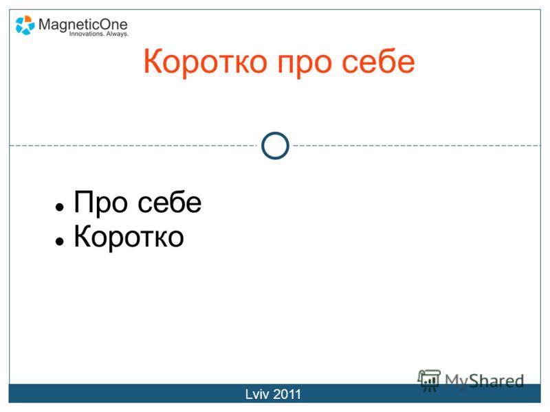 Коротко про себе Lviv 2011 Про себе Коротко