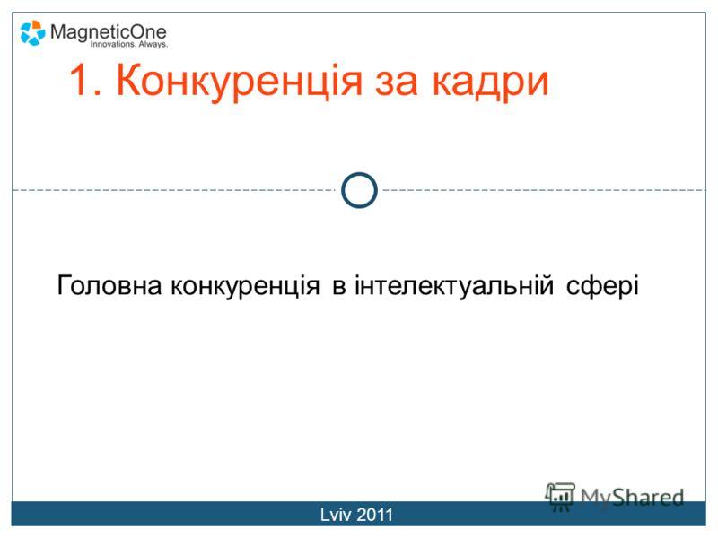1. Конкуренція за кадри Lviv 2011 Головна конкуренція в інтелектуальній сфері