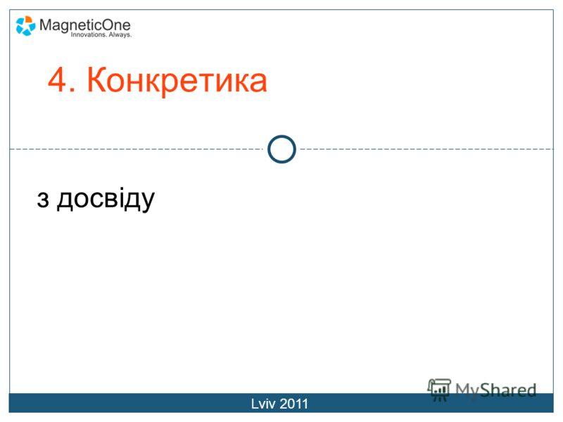 4. Конкретика Lviv 2011 з досвіду