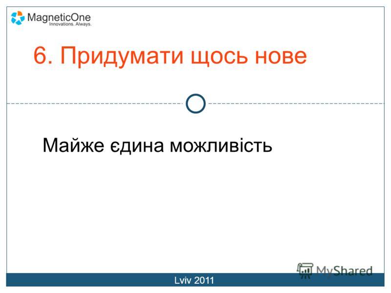 Lviv 2011 6. Придумати щось нове Майже єдина можливість