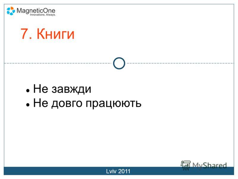 7. Книги Не завжди Не довго працюють Lviv 2011
