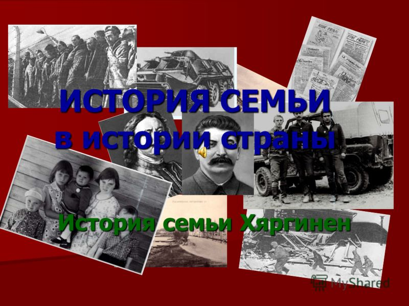 ИСТОРИЯ СЕМЬИ в истории страны История семьи Хяргинен