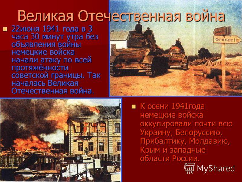 Великая Отечественная война 22июня 1941 года в 3 часа 30 минут утра без объявления войны немецкие войска начали атаку по всей протяжённости советской границы. Так началась Великая Отечественная война. 22июня 1941 года в 3 часа 30 минут утра без объяв