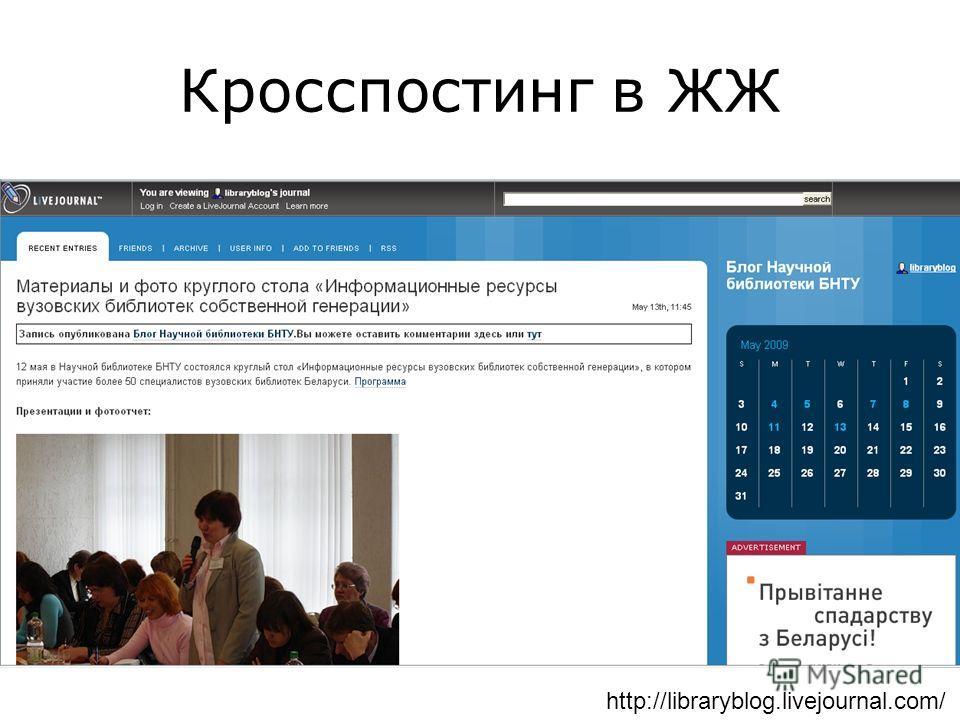 Кросспостинг в ЖЖ http://libraryblog.livejournal.com/