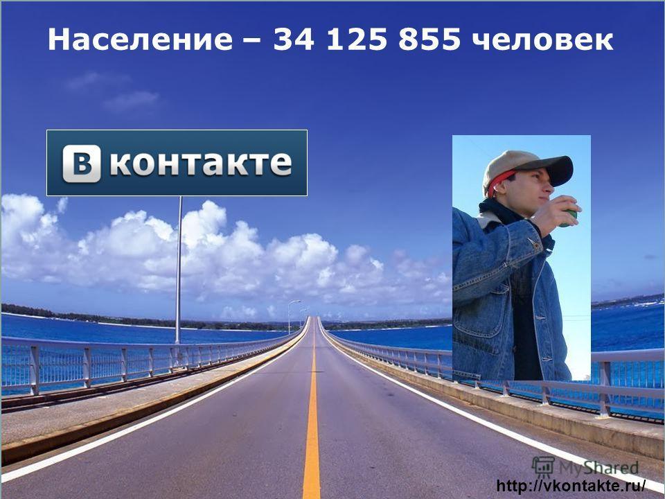 Население – 34 125 855 человек http://vkontakte.ru/