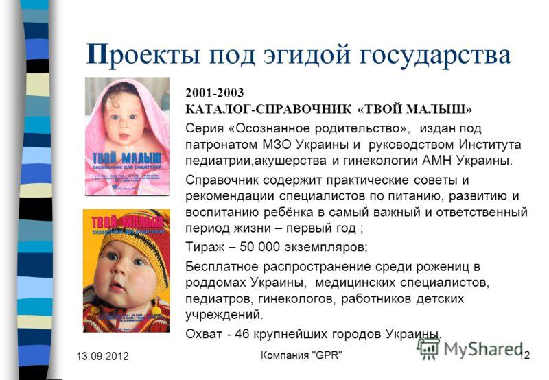 13.09.2012 Компания