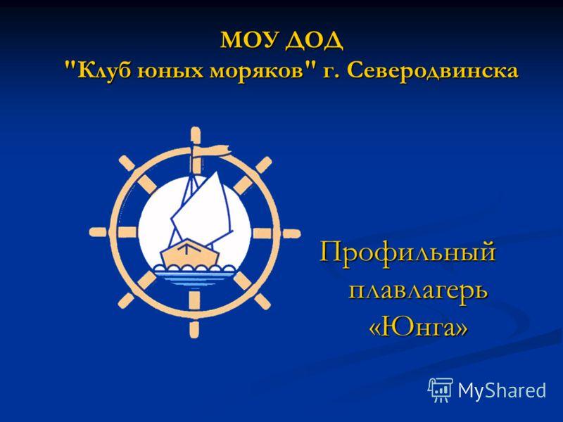 МОУ ДОД Клуб юных моряков г. Северодвинска Профильный плавлагерь «Юнга»