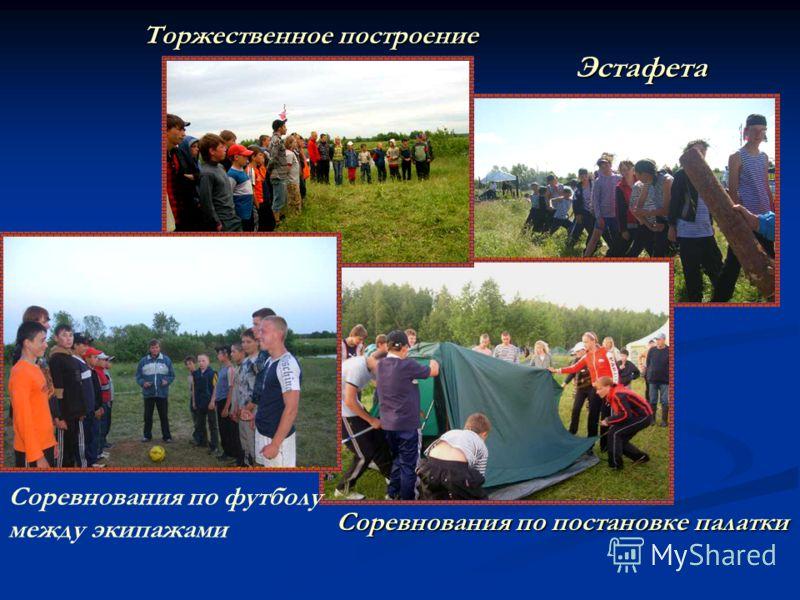 Эстафета Соревнования по постановке палатки Торжественное построение Соревнования по футболу между экипажами